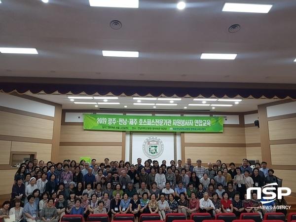 화순전남대병원이 최근 개최한 광주·전남·제주권역 호스피스전문기관 자원봉사자 연합교육에서 참석자들이 기념촬영하고 있다. (사진 = 화순전남대병원)