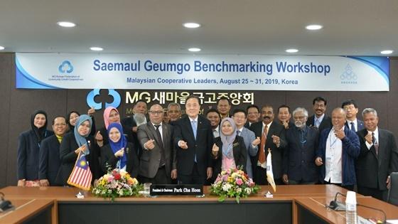 박차훈 새마을금고중앙회장 (왼쪽에서 5번째)이 말레이시아 금융협동조합 연수생 20명과 함께 기념촬영을 하고 있다. (사진 = 새마을금고중앙회)