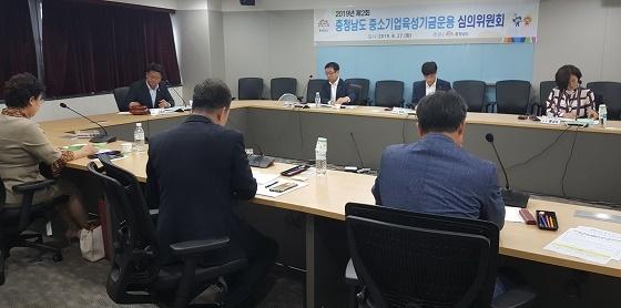 ▲충남도가 중소기업육성기금 운용 심의위원회를 개최했다. (사진 = 충남도)