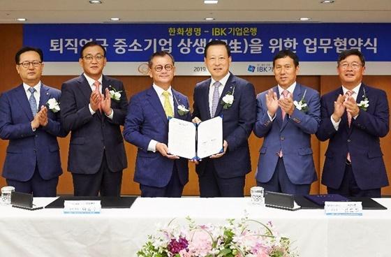 김도진 기업은행장(오른쪽에서 세번째)과 여승주 한화생명 대표이사(오른쪽에서 네번째)가 협약식을 마치고 기념촬영을 하고 있다.