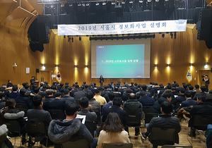 [포토]서울시, ICT 유지보수 2~3년 장기계약 추진…중소 ICT기업 고용 안정화