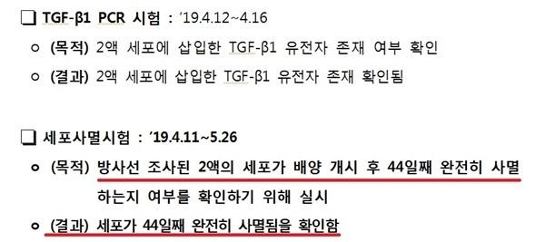식약처가 지난 5월 28일 배포한 보도자료 내용 (사진 = 식약처)