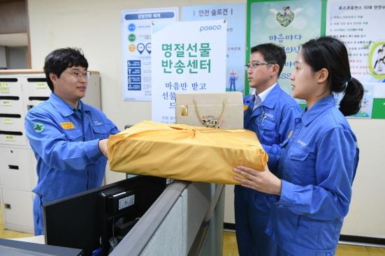 추석 선물반송센터 (사진 = 포스코 제공)