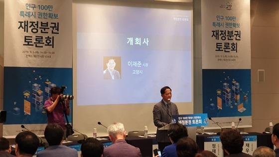 이재준 고양시장이 재정분권 토론회에서 발언하고 있다. (사진 = 고양시)