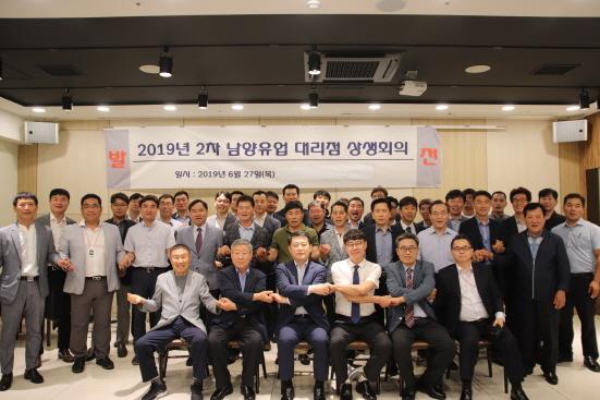 상생회의에 참석한 40여명의 대리점주 및 임직원 (사진 = 남양유업 제공)