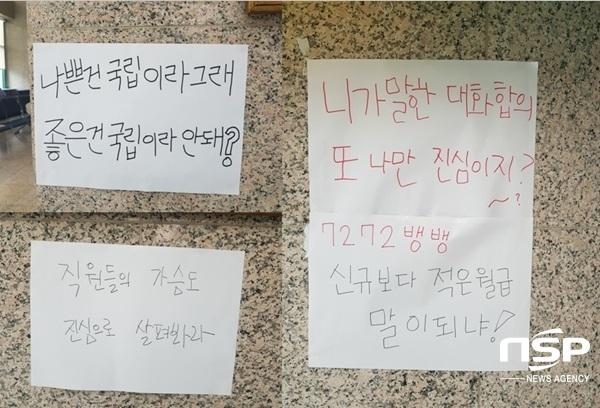 파업 2일째를 맞는 국립암센터 로비 시위 현장의 노조원들의 불만 사항을 적시한 메모 내용 (사진 = 강은태 기자)