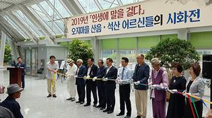 [포토]정병국 의원, 양평 오지마을 산음·석산 어르신들 시화전 국회서 개최