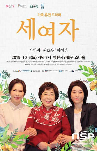 영천시 연극 세여자 포스터. (사진 = 영천시)