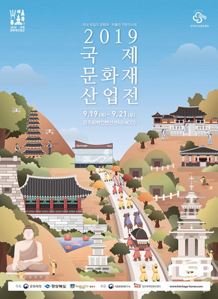 HICO 국제문화산업전 포스터. (사진 = 경주시)