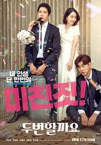 [포토]'두번할까요' 10월 17일 개봉…권상우·이정현·이종혁의 코믹로맨스