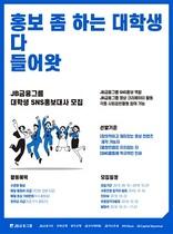 [포토]JB금융그룹, 대학생 SNS홍보대사 모집