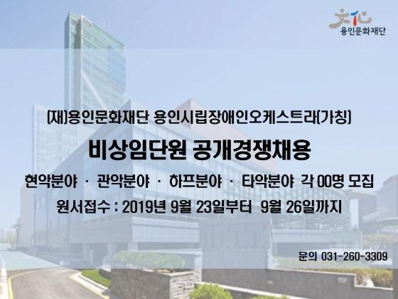 용인문화재단이 비상임 단원을 공개 모집한다. (사진 = 용인문화재단)