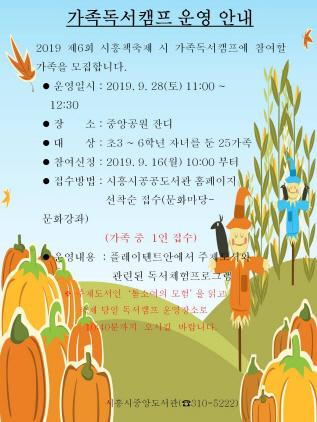 가족독서캠프 홍보문. (사진 = 시흥시)