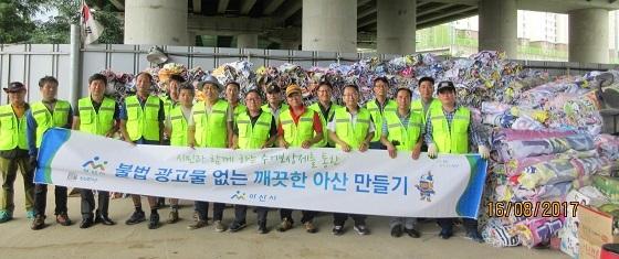 ▲아산시가 불법광고물 근절을 위한 민관합동 캠페인을 가졌다. (사진 = 아산시)