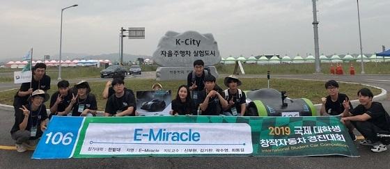 ▲한밭대 미라클 팀이 국제대학생창작자동차경진대회에서 수상했다. (사진 = 한밭대학교)
