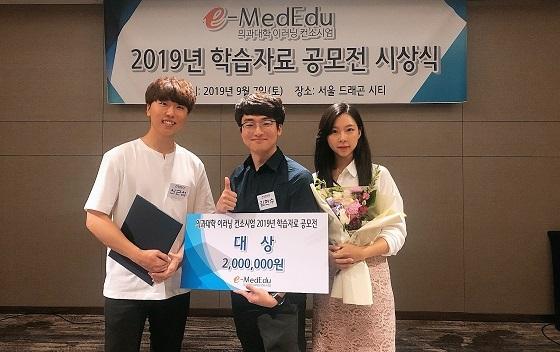 ▲건양대 공상이·신근섭·김현수 씨가 학습자료 공모전에서 대상을 수상했다. (사진 = 건양대학교)