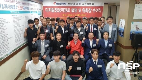 (사진 = 자유한국당 포항남·울릉 당원협의회)