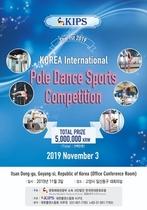 [포토]대한폴댄스협회, 제1회 대한민국 국제 폴댄스 스포츠 대회 개최