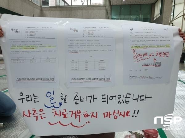 국립암센터 노조가 폭로한 사측의 방사선치료 태업관련 증빙 자료 (사진 = 강은태 기자)