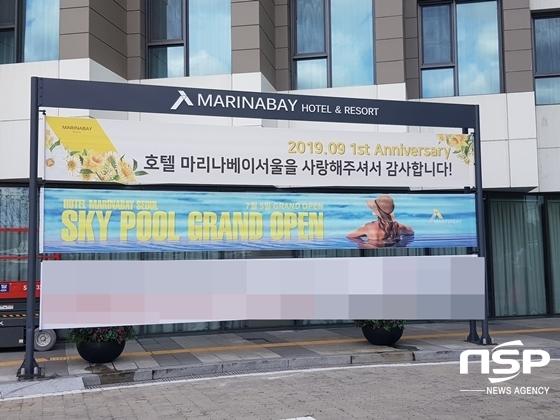 호텔마리나베이서울 앞에 걸려있는 고객 환영 홍보물 (사진 = 강은태 기자)