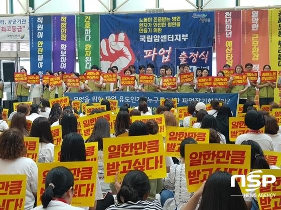 국립암센터 노조 집행부가 제3차 파업 종료 임금교섭에 임하기 전 사측을 강하게 비판하고 있다. (사진 = 강은태 기자)