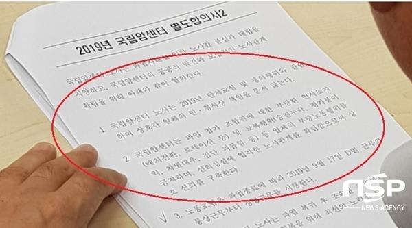 국립암센터 노사가 파업 종료를 위한 제3차 임금교섭 중 합의한 별도합의서2의 내용 (사진 = 강은태 기자)