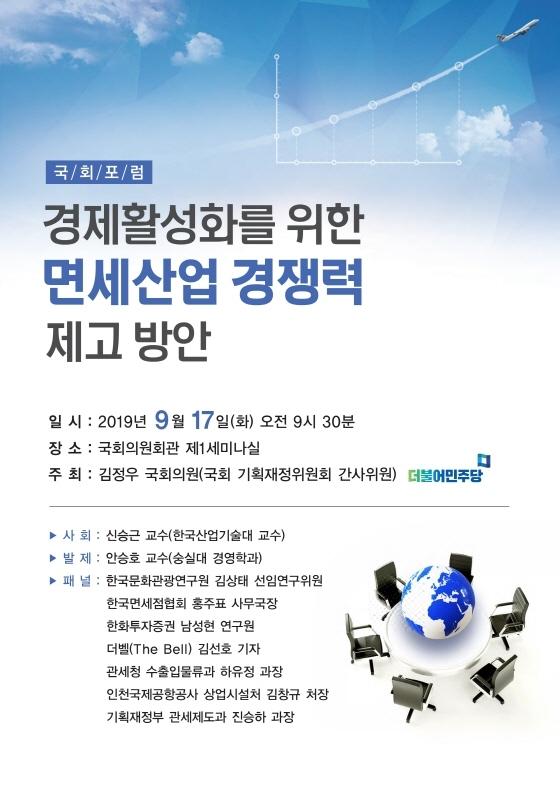 경제활성화 위한 면세산업 경쟁력 제고방안 모색 국회 포럼 포스터. (사진 = 김정우 의원실)