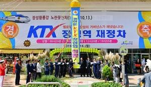 [포토]장성군,  KTX 재정차 기념행사 성료