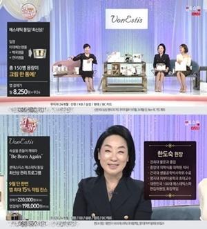 ▲홈앤쇼핑 지난 11일 파이테라피 트라이샷 생방송 화면 캡처 (사진 = 홈앤쇼핑 제공)