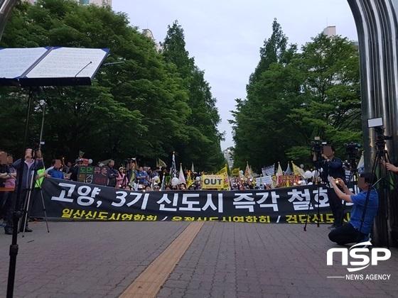 고양시 일산서구 주엽공원에서 개최된 3기 신도시 철회 집회 모습 (사진 = 강은태 기자)