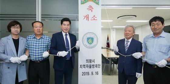 16일 의왕시 지역자율방재단 사무실 이전 개소식 가운데 김상돈 의왕시장(왼쪽 세번째)이 관계자들과 사진 촬영을 하고 있다. (사진 = 의왕시)