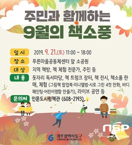 광주 동구 주민과 함께하는 책소풍 행사 홍보 포스터. (사진 = 광주 동구)