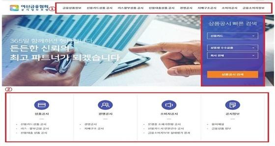개편된 여신금융협회 홈페이지 화면. (사진 = 여신금융협회)