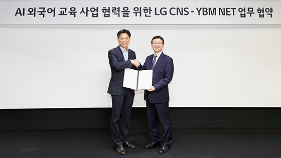 LG CNS Customer D&A 사업부 김은생 부사장과 YBM NET 오재환 대표이사(우측). (사진 = LG CNS)