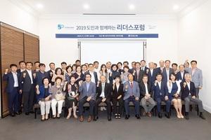 [포토]전북은행, '도민과 함께하는 리더스포럼' 성료