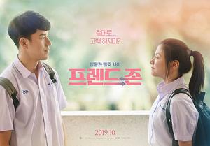 [포토]'프렌드 존' 10월 개봉…티저포스터 공개