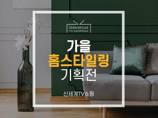 신세계TV쇼핑 가을 리빙 특가전 (사진 = 신세계그룹 제공)