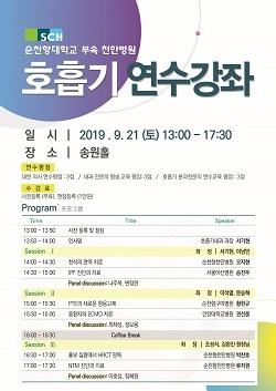 ▲순천향대천안병원이 호흡기 연수강좌를 개최한다. (사진 = 순천향대천안병원)