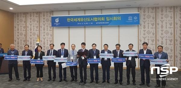 [포토]정헌율 익산시장, 한국세계유산도시협의회 임시회의 참석