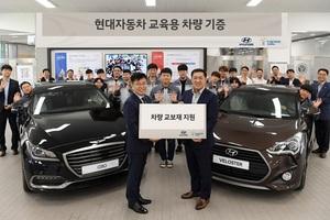 [포토]현대차, 28개 교육기관에 정비교육용 차량 교보재 지원