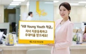 [포토]국민은행, 자녀 지문 등록시 KB Young Youth 적금 우대이율 제공
