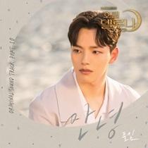 [포토]폴킴 '안녕', 가온차트 3주 연속 2관왕