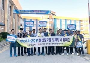 [포토]정읍시, 불법 현수막 등 유해 광고물 일제 정비
