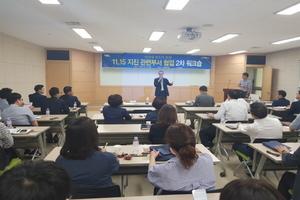 [포토]포항시, 지진특별법 제정대비 지진 관련 부서 2차 워크숍 개최
