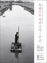 [포토]군산대, 특별 기획 전시…'흑백으로 꺼낸 기억, 군산'