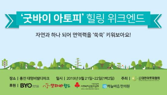 BYO유산균 후원 아토피 가족캠프 (사진 = CJ제일제당 제공)