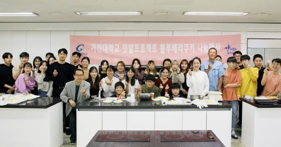 가천대학교 학생들이 텃밭프로젝트 블루베리쿠키 나눔행사를 가진 가운데 기념촬영을 하고 있다. (사진 = 가천대학교)