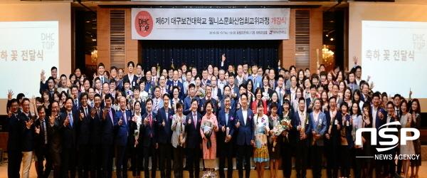 지난 19일 열린 대구보건대학교 제6기 웰니스문화산업최고위과정 개강식에 참석한 회원들과 내·외빈이 기념촬영을 하고 있다. (사진 = 대구보건대학교)