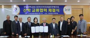 [포토]안양대-아시아프로골프연맹, 산학 교류협력 MOU