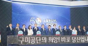 [포토]구미시, 구미공단50주년 기념 행사에  박정희 뺀 홍보영상 상영해  '논란', 일어